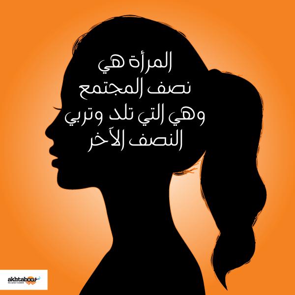 كل عام وأنت بخير بمناسبة يوم المرأة العالمي Positive Notes Quotes Positivity
