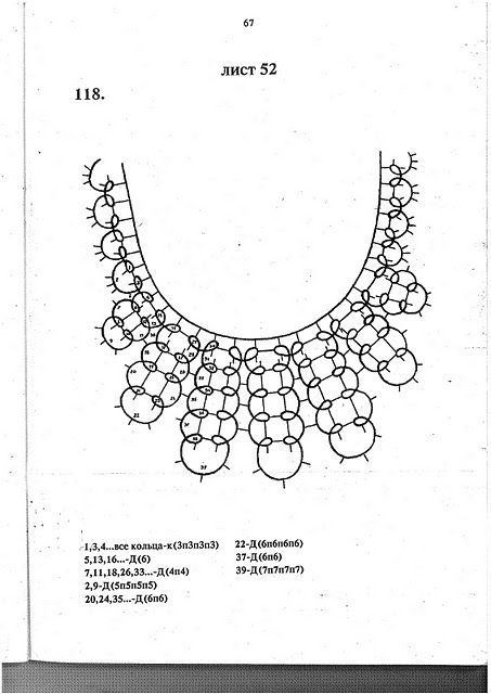 a book of tatting patterns; some would make nice jewelry