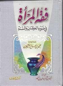 فقه المرأة فى ضوء الكتاب والسنة Arabic Books Books Free Books Download