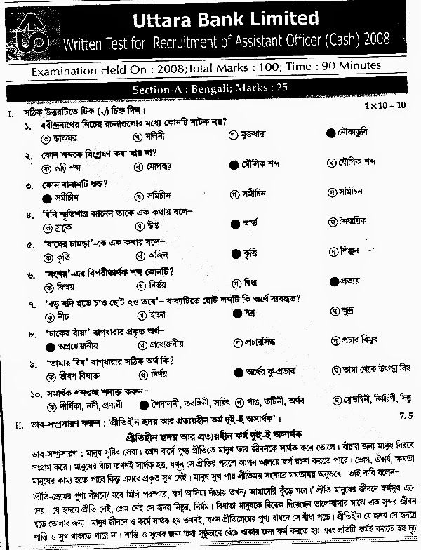 All Job Examination Question and Solution in Bangladesh Uttara - job test
