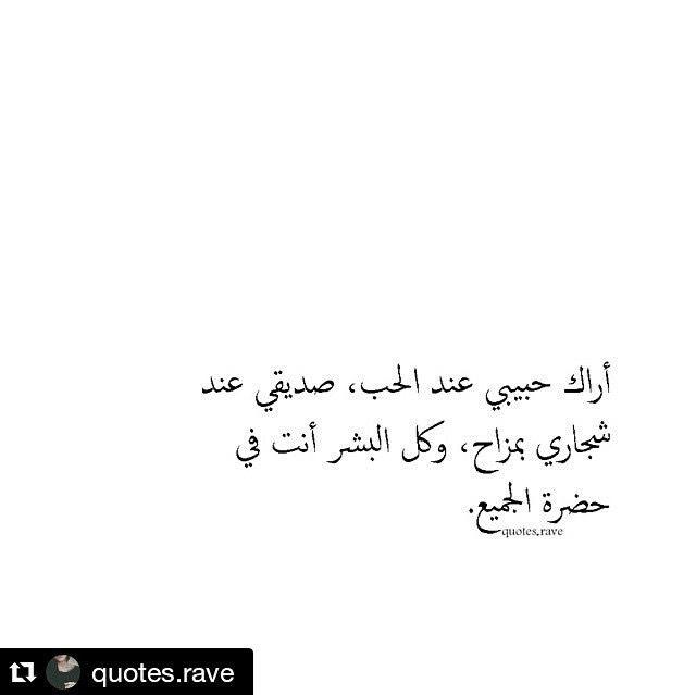 انت وحدك حبيبي انت ومن غيرك A Wisdom Quotes Life Wisdom Quotes Cool Words