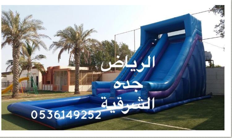 ألعاب هوائية نطيطات ملعب صابوني في الرياض جده الشرقيه مكه 0536149252 مؤسسة الاحتفال الانيق لتأجير وبيع وصيانه الأل Outdoor Furniture Sun Lounger Outdoor Decor