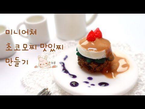 미니어쳐 토마토 치즈 그라탕 만들기 2탄   그라탕편 - Miniature Cheese Gratin - YouTube