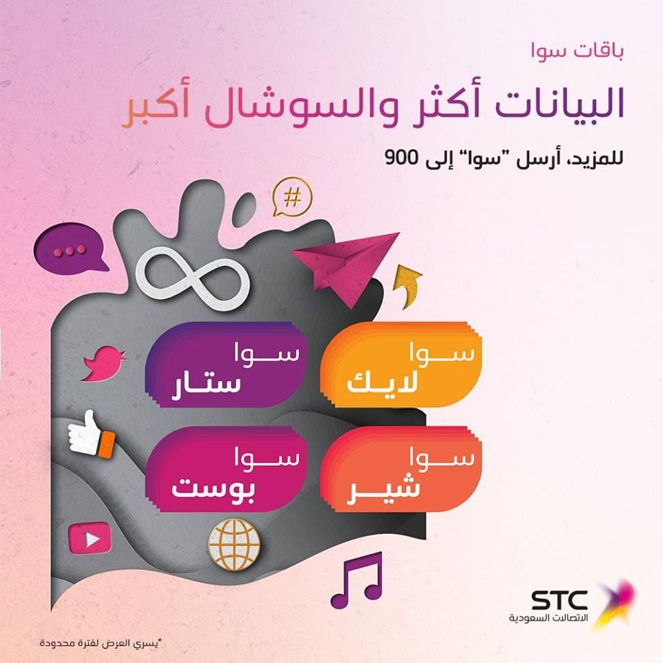 عروض Stc الاتصالات السعودية باقات سوا بيانات أكثر والسوشال أكبر عروض اليوم