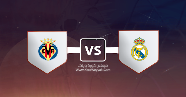 مشاهدة مباراة ريال مدريد وفياريال بث مباشر اليوم الخميس 16 يوليو 2020 في الدوري الاسباني Enamel Pins