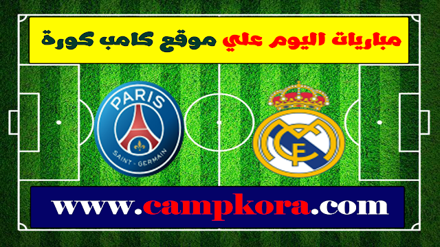 مشاهدة مباراة ريال مدريد وباريس سان جيرمان بث مباشر مباريات اليوم جوال Paris Saint Madrid Real Madrid