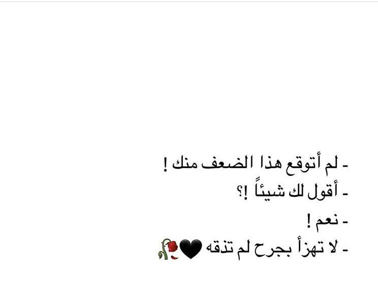 لا تهزأ بجرح لم تذقه Words Quotes Funny Arabic Quotes Words