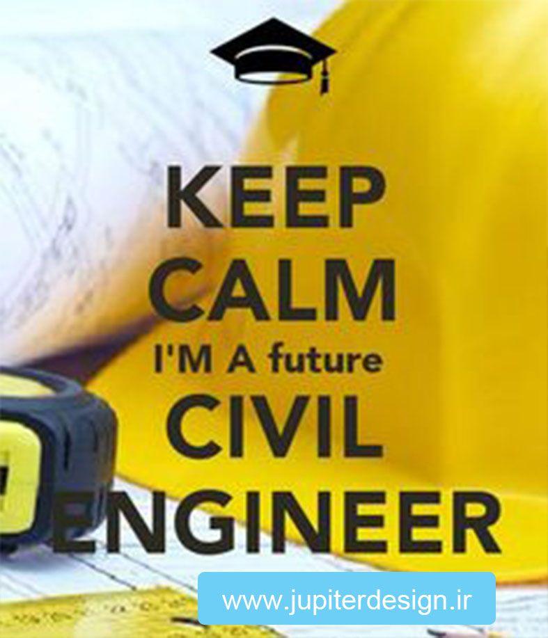 ده مهندس برتر عمران که جهان را به لرزه انداختند ده مهندس برتر عمران مهندس عمران مهندسی عمران ع Engineering Quotes Engineering Humor Civil Engineering Humor