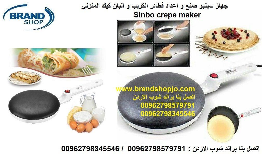 جهاز صنع فطائر الكريب و البان كيك المنزلي اسهل واسرع صانع كريب و البان كيك العلامة التجارية سينبو Crepe Maker Pancake Maker Cooking