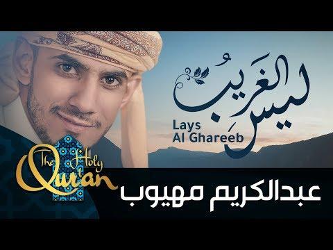 ليس الغريب غريب الشام واليمن كاملة مع الكلمات ليس الغريب عبدالكريم مهيوب Youtube Youtube Diy Home Crafts Islam