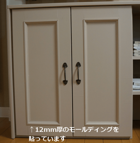 扉の簡単な作り方 テレビボードの下開き扉 家具作り インテリア ガーデニング 作り方