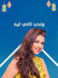 مسلسل ونحب تاني ليه رمضان 2020 Ramadan