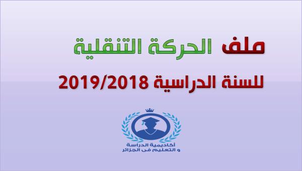 Pin On اكادمية سيف للدراسة والتعليم في الجزائر