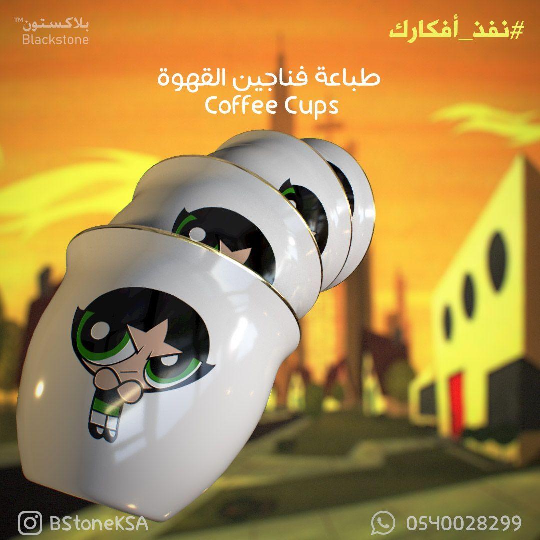 طباعة الرياض On Twitter Coffee Cups Cup Blackstone