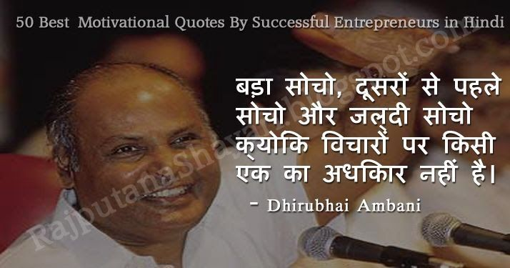 Inspirational Quotes In Hindi For Entrepreneurs Read Latest Delectable Best Entrepreneur Quotes