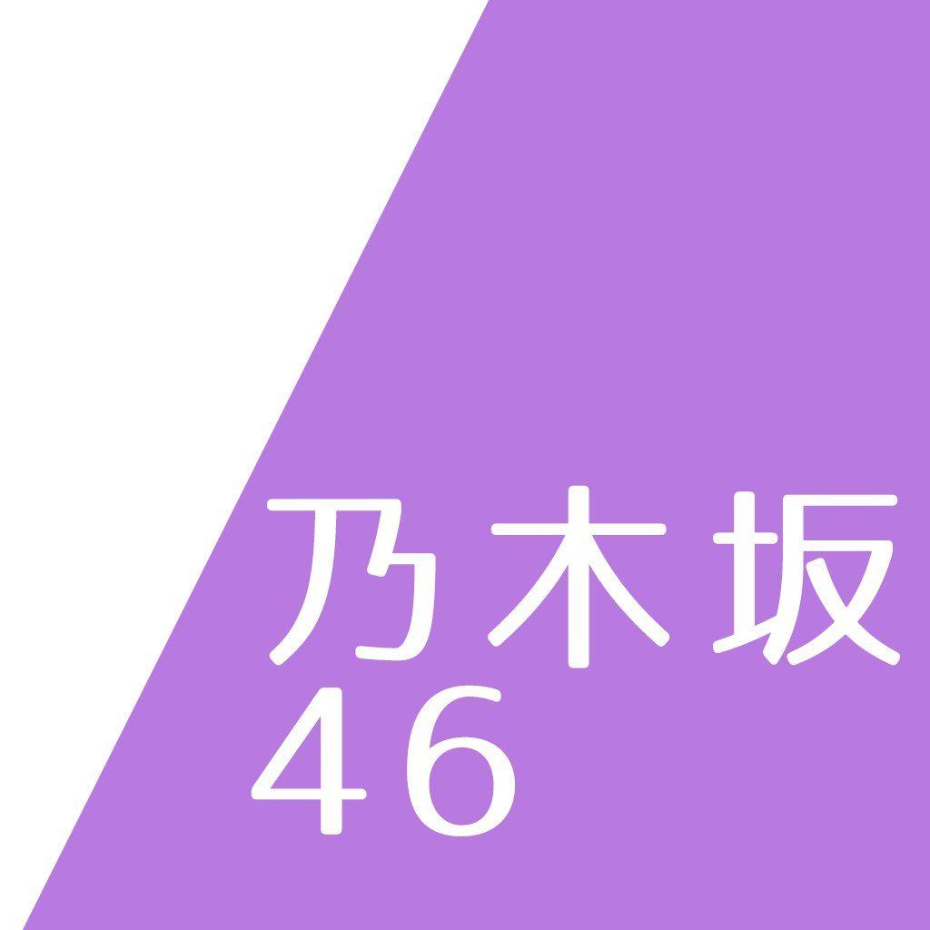 アンテナ まとめ 乃木坂 46