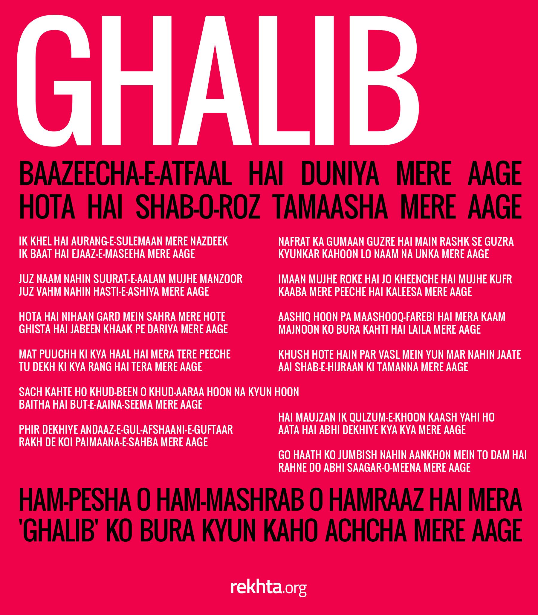 Mirza Ghalib | Urdu Poetry | Urdu poetry, Mirza ghalib
