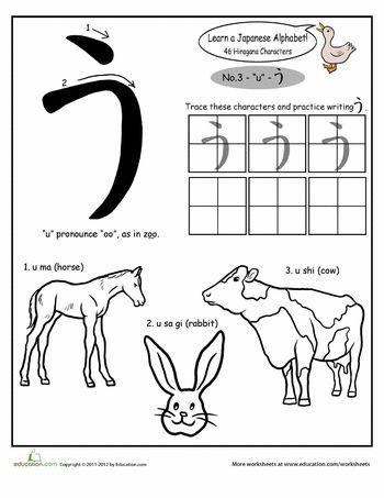 Worksheets Hiragana Alphabet Oo  Learn Japanese