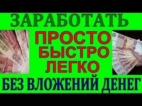 Как заработать 300000 рублей в интернете без вложений прогнозы на спорт верные