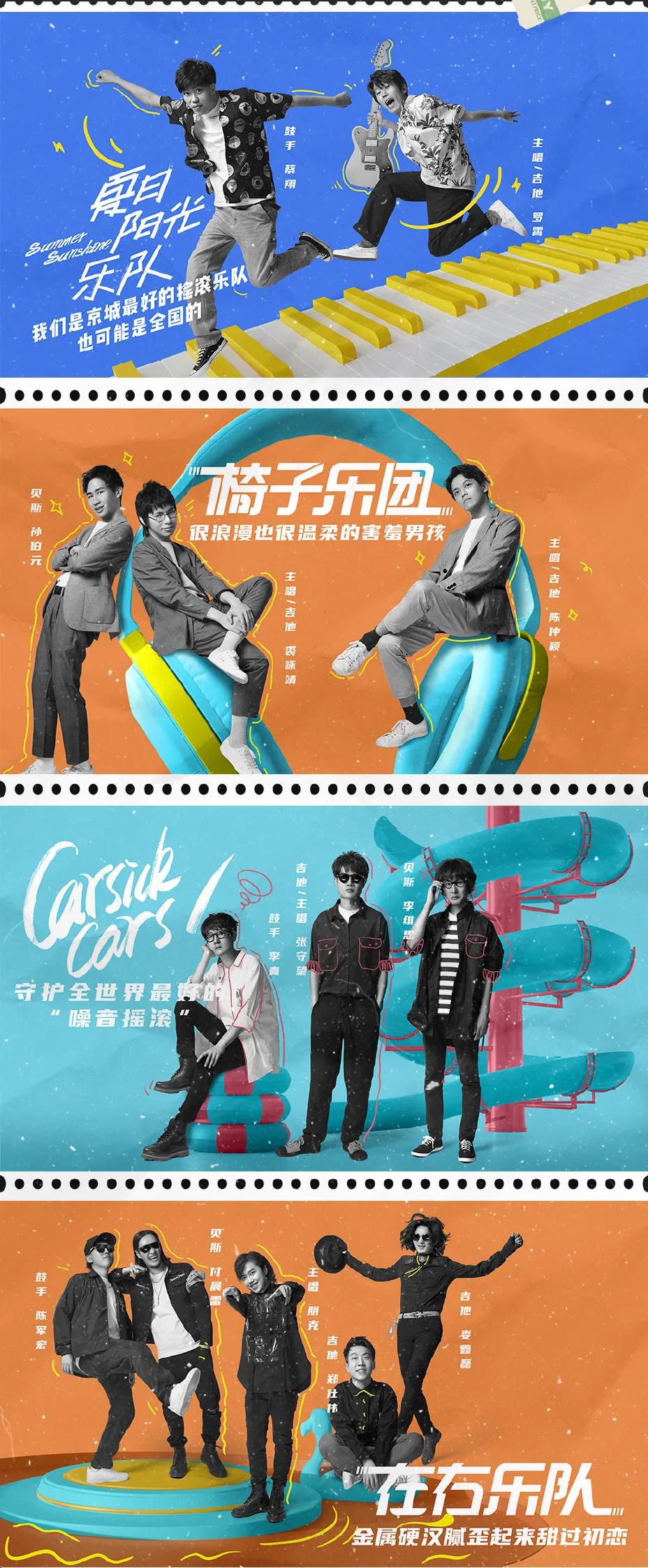 乐队的夏天第二季燃炸今夏综艺档 海报设计盛宴获网友好评 poster movie posters movies