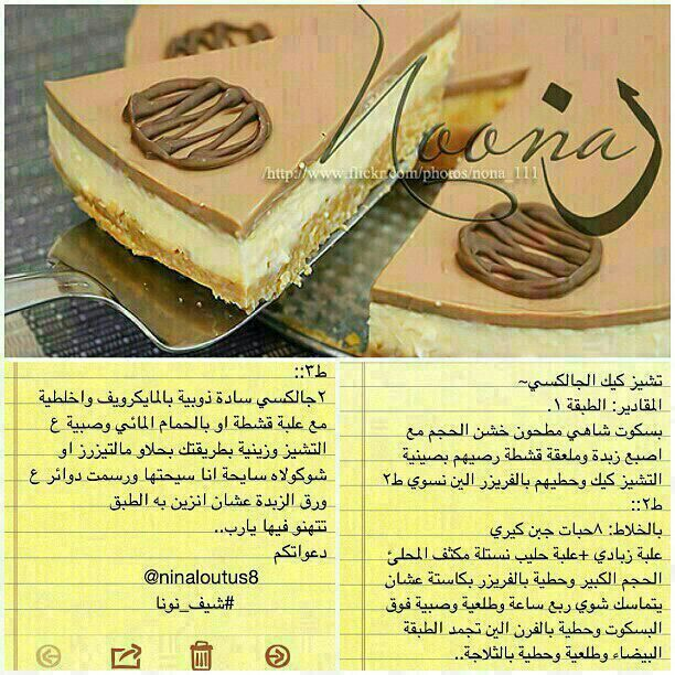 Pin By Sam On Cheesecake Arabic Food Food Desserts