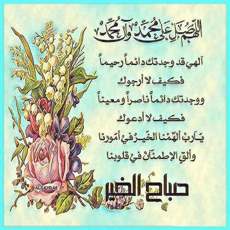 اللهم صل على محمد وآل محمد صباح الخير Good Morning Messages Islamic Art Calligraphy Morning Messages