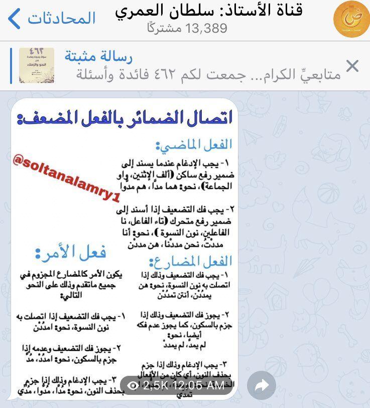 النحو العربي On Twitter