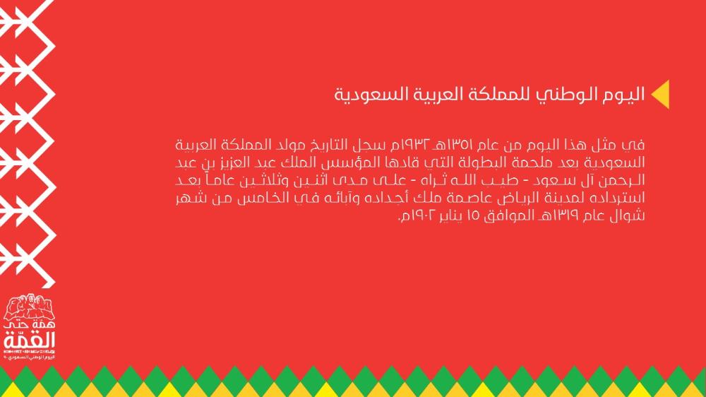 بوربوينت عن اليوم الوطني السعودي 90 همة حتى القمة 2 ادركها بوربوينت In 2020 Presentation National Day Day