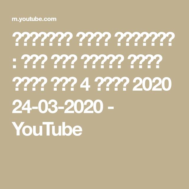 البحرين مركز الأخبار سمو ولي العهد يصدر قرار رقم 4 لسنة 2020 24 03 2020 Youtube Math Math Equations Arabic Calligraphy