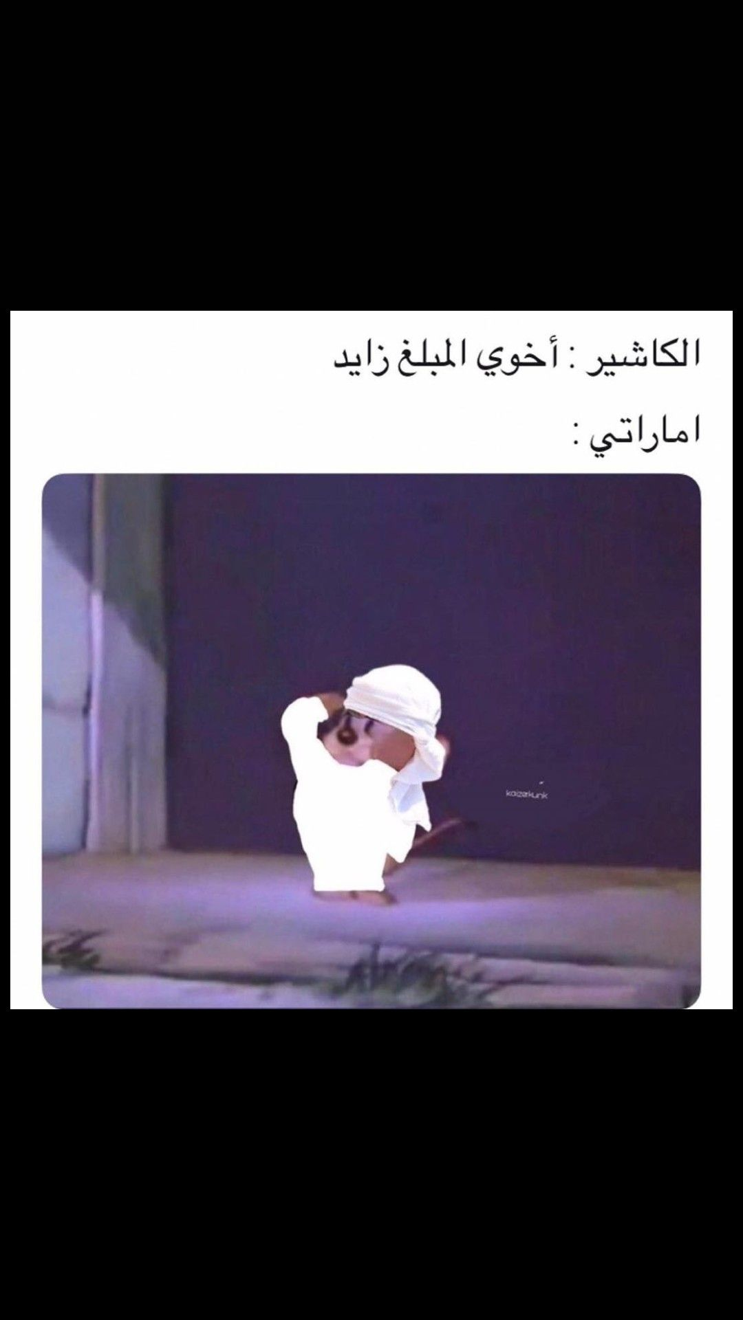 Pin By Ghalya Alhmoudi On استهبال Funny Photo Memes Fun Quotes Funny Funny Arabic Quotes