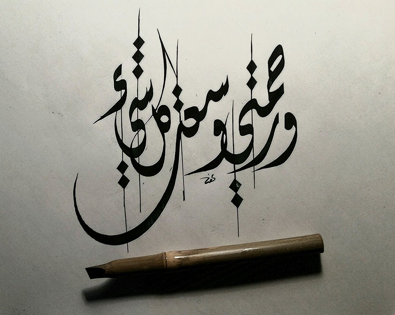 الخطاط مهند محمود Caligraphie Calligraphie Arabe Callygraphie