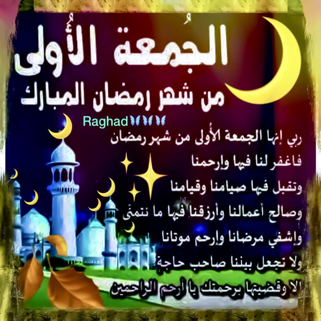 Desertrose أسأل الله في أول جمعة من شهر رمضان المبارك أن يتوج أيامنا وأيامكم بقلوب مبتهجة وهموم منفرجة وصحة عامرة وأعمال ص Ramadan Kareem Ramadan Allah