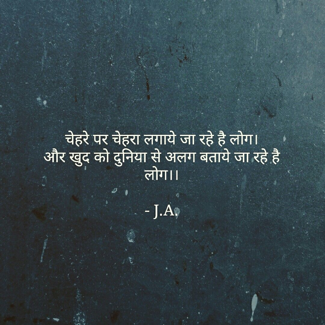 Hindi Quotes Two Faced People Jayawritings Hindi Quotes Shayari