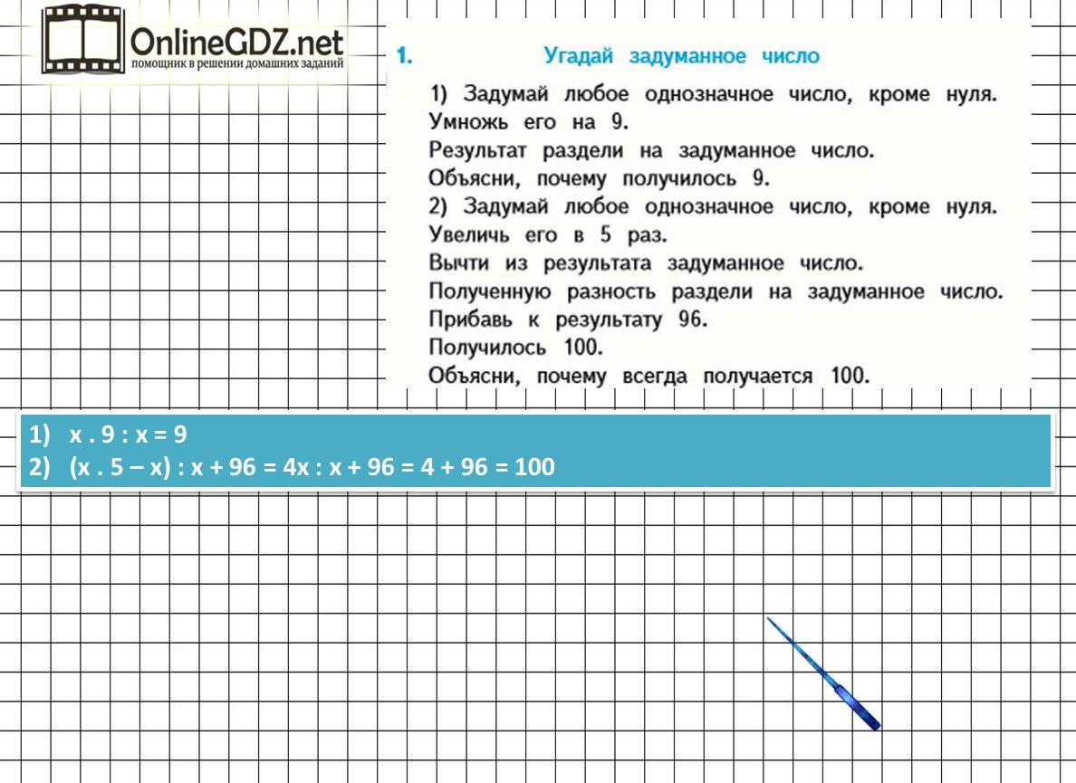 Спиши.ру 7 класс алгебра онлайн