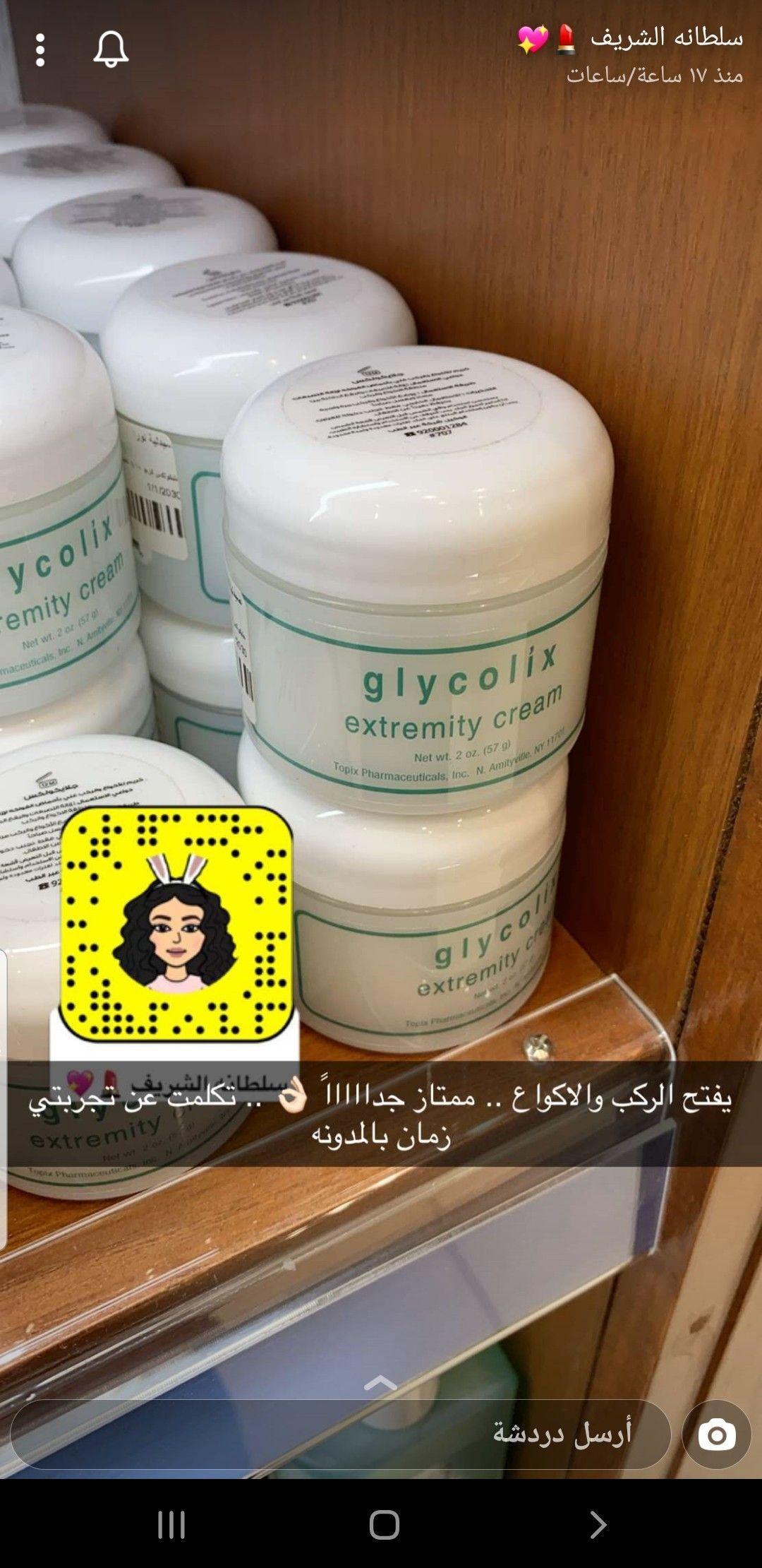 Pin By Hiba Sialiti On خخخ Pretty Skin Care Beauty Recipes Hair Health Skin Care