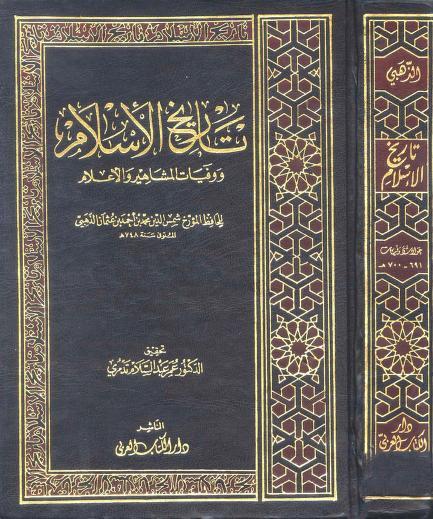 تاريخ الاسلام للذهبي الذهبي Free Download Borrow And Streaming Internet Archive Internet Archive The Borrowers Pdf Books