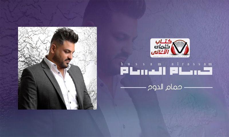 كلمات يا حمام الدوح حسام الرسام Lol Lyrics Art
