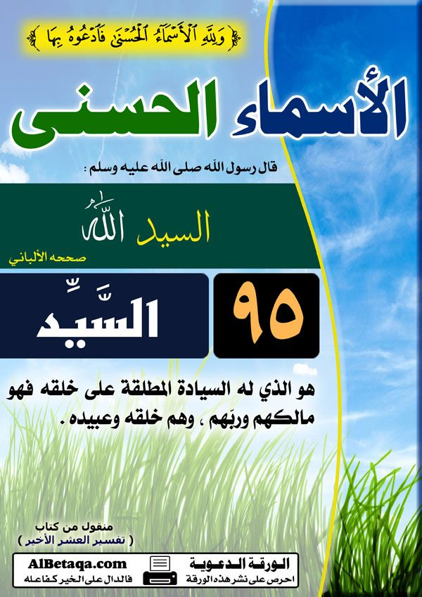 95 السيد شرح أسماء الله الحسنى الله Quran Tafseer Islamic Images Salaah