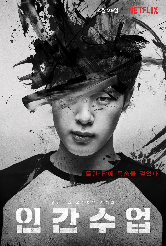 Watch Online Korean Drama Extracurricular a.k.a. Human ...
