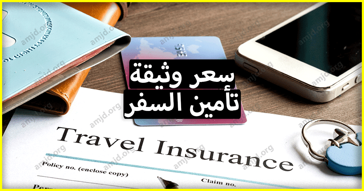 التأمين الصحي للسفر خدمات الخليج In 2021 Travel Health Insurance Travel Health Travel Insurance