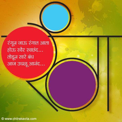 Marathi kavita marathi kavita thecheapjerseys Image collections