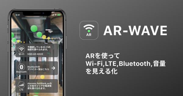ルーキング Wi Fiやlteなどの強度を計測し可視化できるアプリ Ar