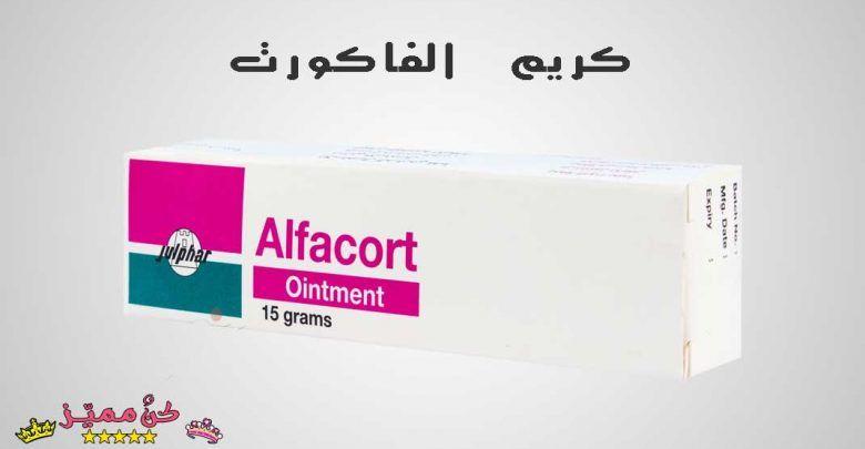 كريم الفاكورت للوجه و المناطق الحساسة و الاكزيما الفاكورت كريم Alfacort Cream For Face Sensitive Area And Eczema Ointment Cream Toothpaste
