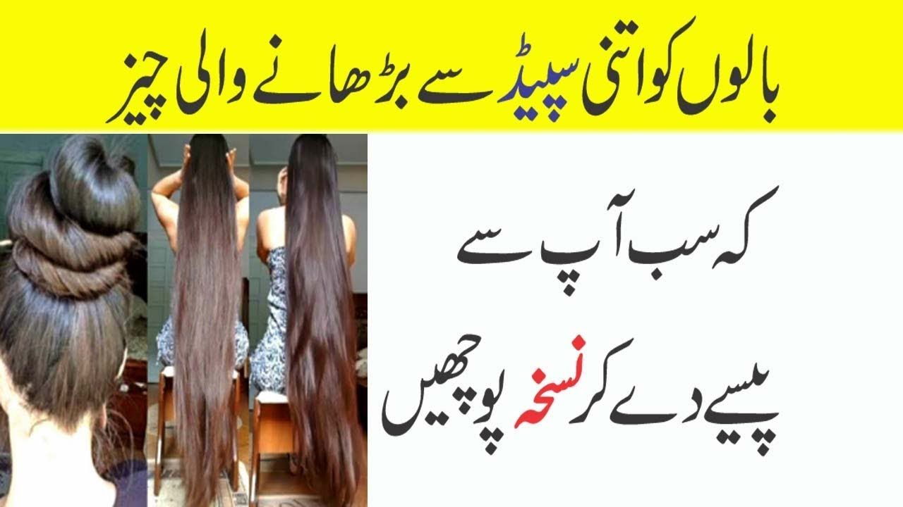 How To Get Long Hair Naturally At Home In Urdu Hindi Long Brown Hair Aloe Vera Hair Growth Face Shape Hairstyles