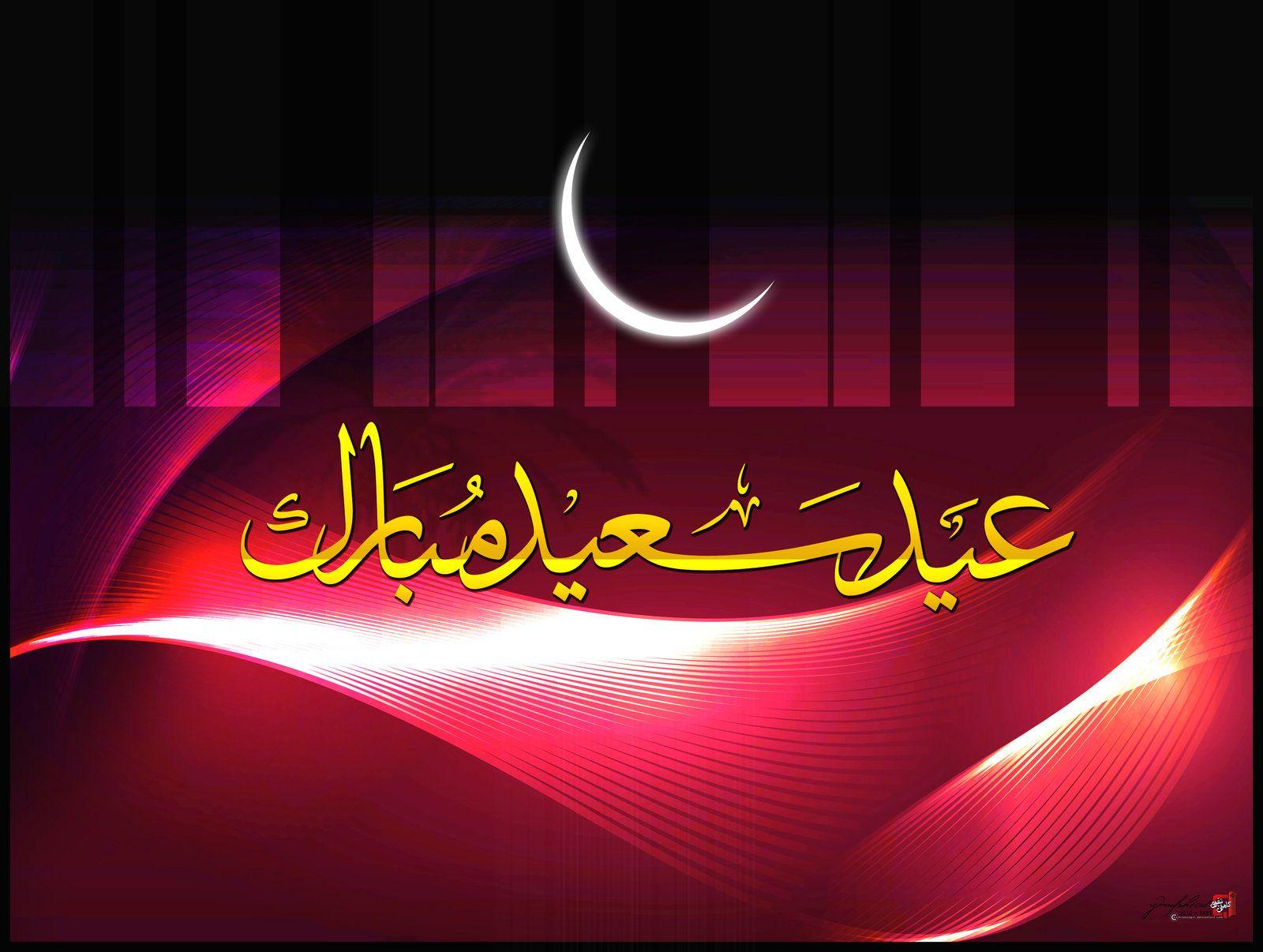Wallpaper download eid - Eid Mubarak Hd Wallpaper 2015 For Desktop Free Download Ramadan Mubarak 2015 Ramadan Kareem Wallpapers Pictures Photos Eid Mubarak Collection