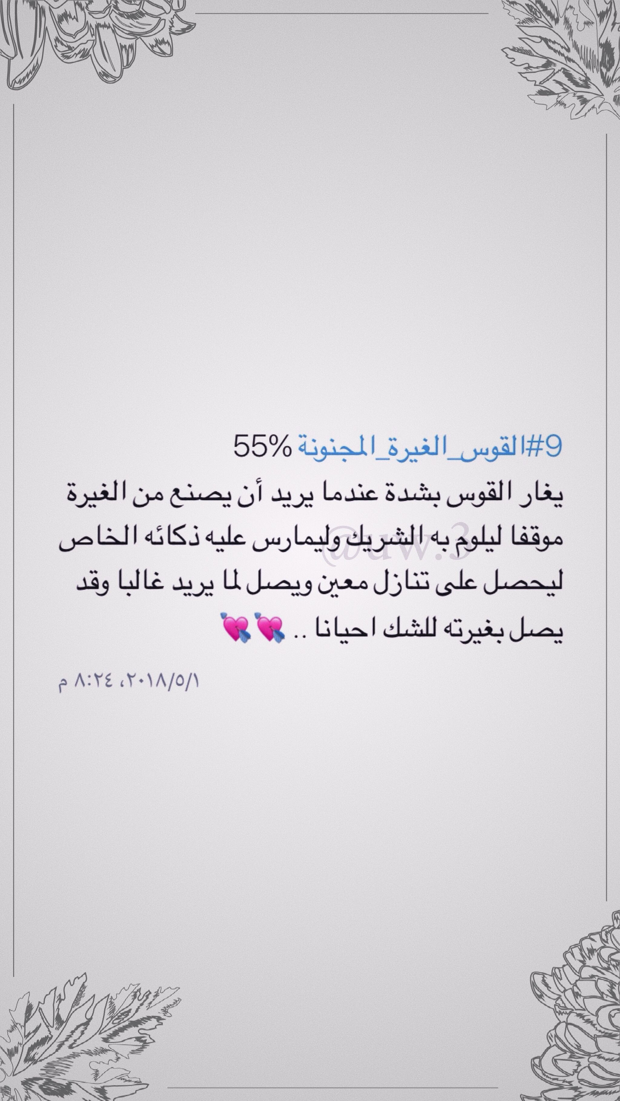 ابراج صور ابراج برجك اليوم صور حب العراق بغداد Self Motivation Quotes Love Quotes