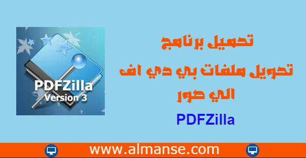 تحميل برنامج Pdfzilla لتحويل ملفات بى دى اف الى وورد و صور World Information
