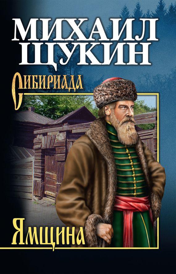 Щукин михаил книги скачать