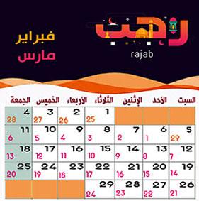 تحميل التقويم الهجري 1441 والميلادي 2019 Pdf صورة كم التاريخ الهجري والميلادي اليوم Calendar Periodic Table Study Guide