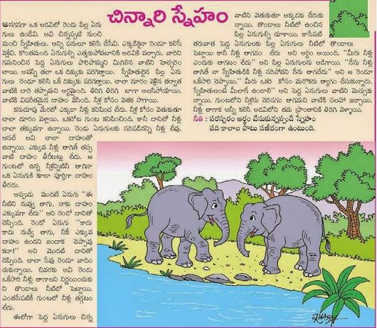 LITTLE FRIENDSHIP - CHILDRENS MORAL STORIES IN TELUGU | moral